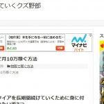 ブログで月1万円稼ぐ方法 – ネット・広告料で稼ぐ –