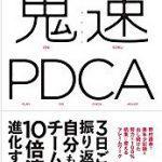 自己管理を学ぶなら鬼即PDCAを読むべき理由3つ