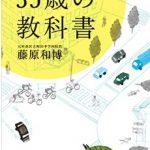 月1万円稼ぐために読んでおきたい本 35歳の教科書 今から始める戦略的人生計画 藤原 和博